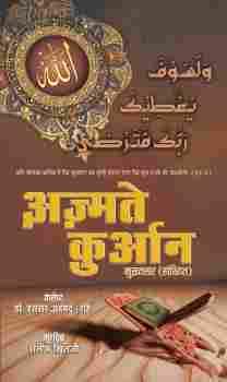 Azmate Quran