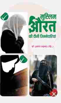 Muslim Aurat Ki Deeni Zimmedariyan