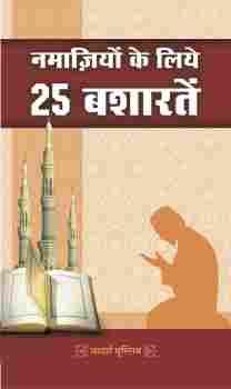 25 Bashratain