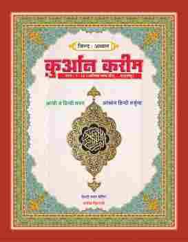 Quran Kareem [1-10]