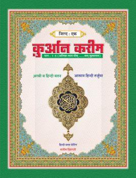 Quran Kareem [1-5]