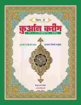 Quran Kareem [6-10]