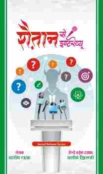 Shaitan Se Interview